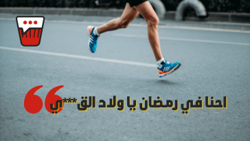 13-year-old Girl Assaulted in Broad Daylight for Running in Ramadan