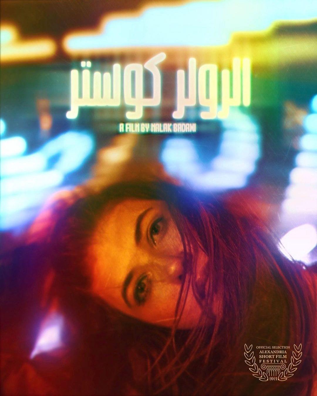 The Rollercoaster, a film by Malak Badawi