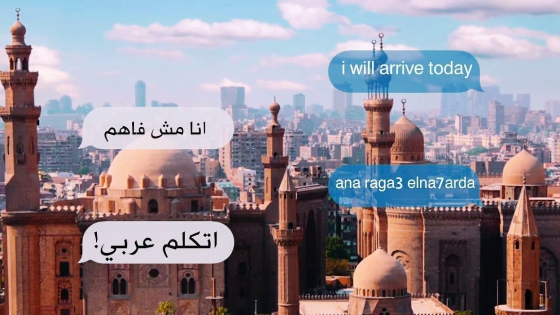 """A Rant: Stop Asking People to """"Speak Arabic"""""""