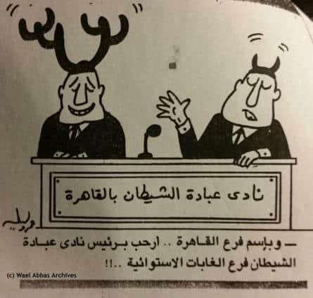 بمناسبة تجديد قصر البارون: هالة سرحان تفتح ملفات عبدة الشيطان مرة تانية وفخر الصحافة الصفرا