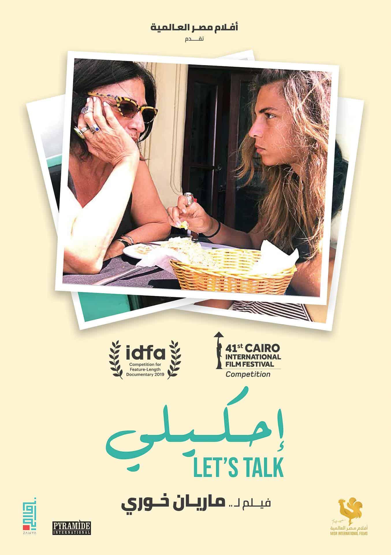 فيلم احكيلي لماريان خوري ينافس في مهرجان مالمو للسينما العربية