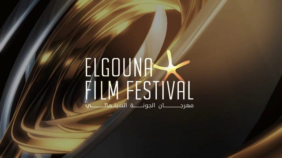 El Gouna Film Festival 1