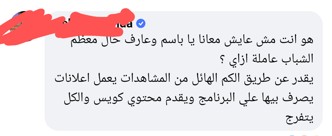 Da7ee7 vs Egybest; A Hero when He's Free, an Opportunist when He's Paid For