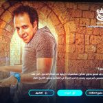 """Mat7af el Da7ee7"" will not be airing on the MBC TV channels, but rather their streaming service, Shahid."