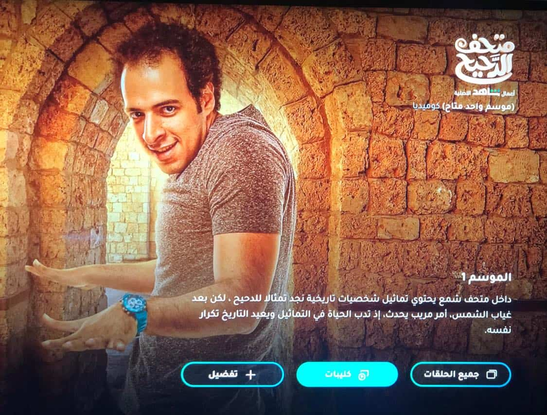 """""""Mat7af el Da7ee7"""" will not be airing on the MBC TV channels, but rather their streaming service, Shahid."""
