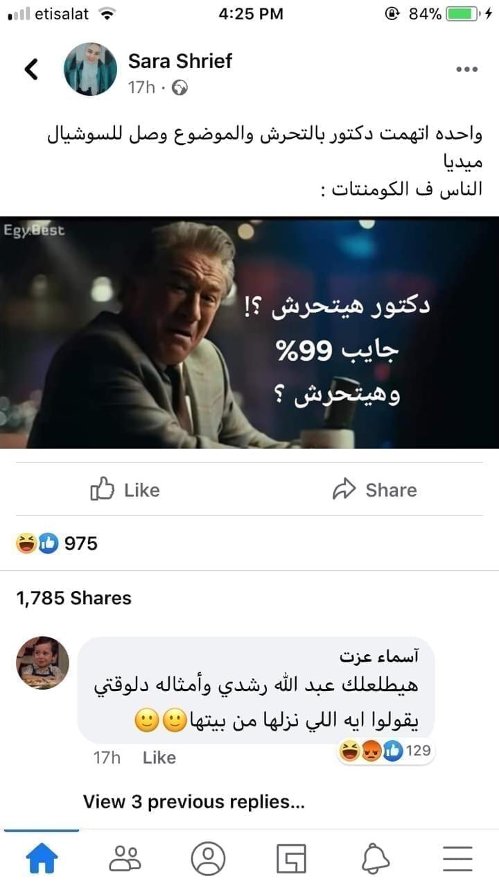 ازاي تبرر تحرش طبيب الشرقية، وعشر اجابات أغرب من الخيال