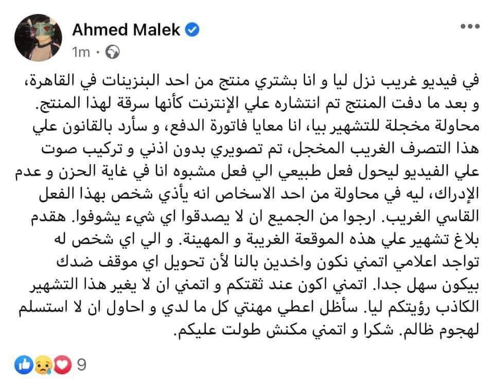 بعد اتهام احمد مالك في سرقة كوندوم، نظرة متفحصة لتاريخ مشبوه مع الكوندومز