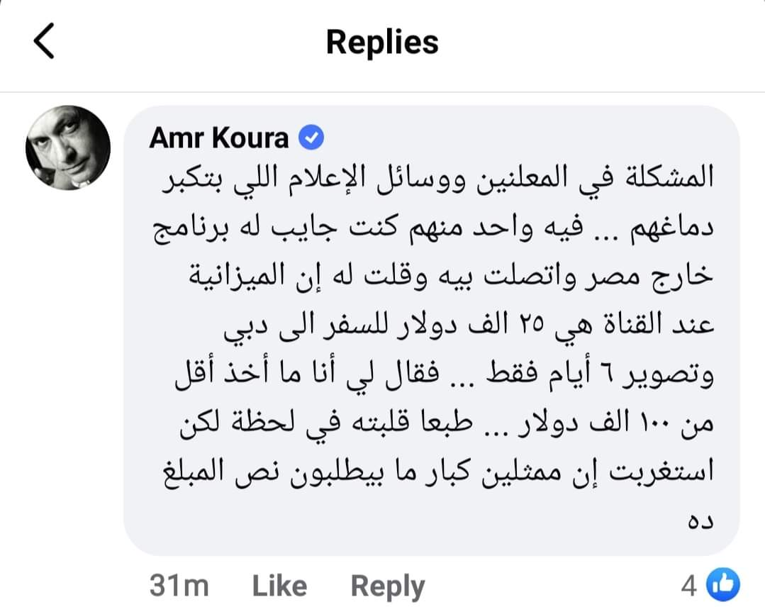 Kamla Abou Zekry's Attack on B100 Wesh Cast is the Result of Pure Ageism