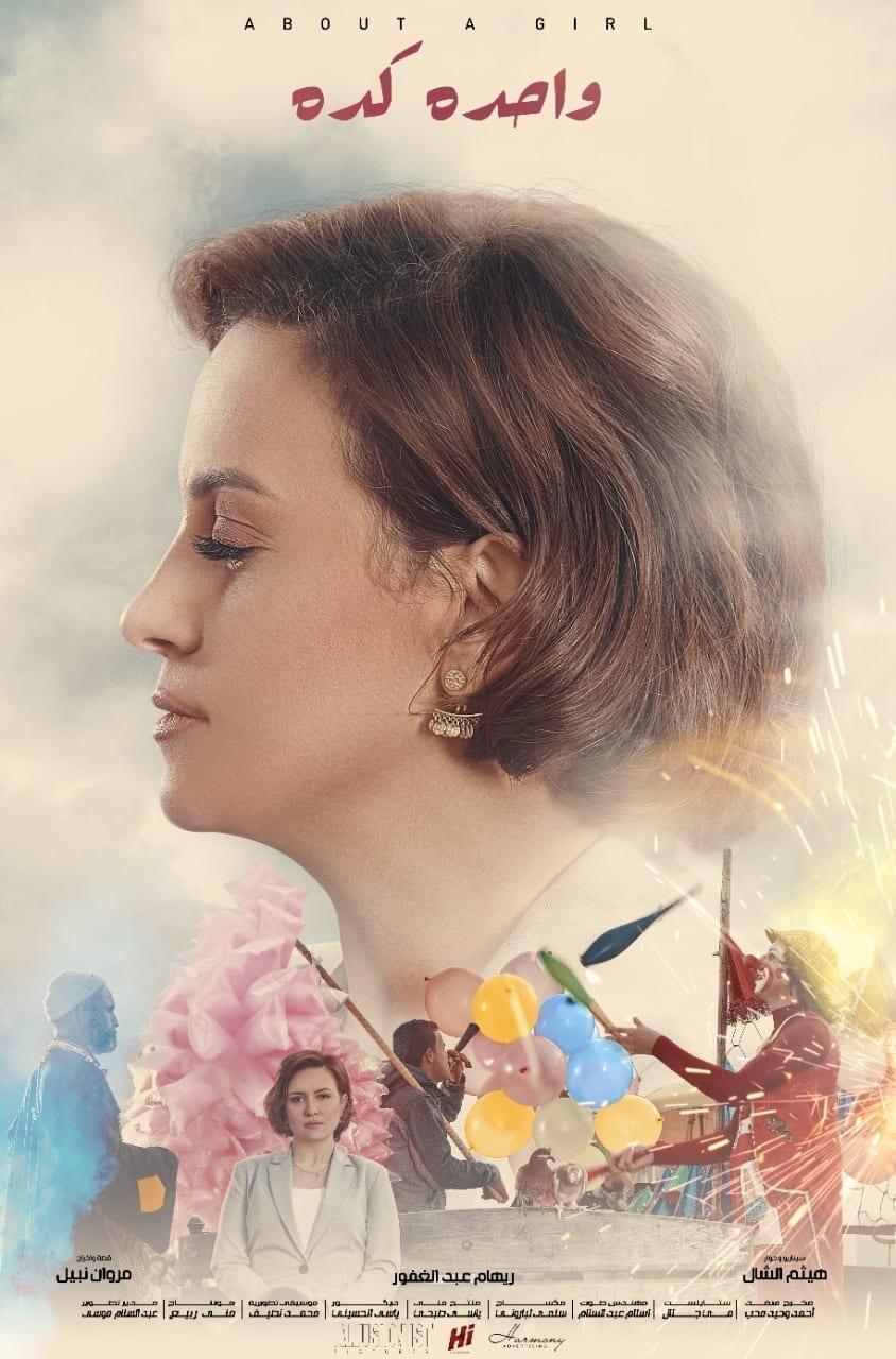 """""""واحده كده"""" يشارك في مهرجان القاهرة السينمائي الدولي"""