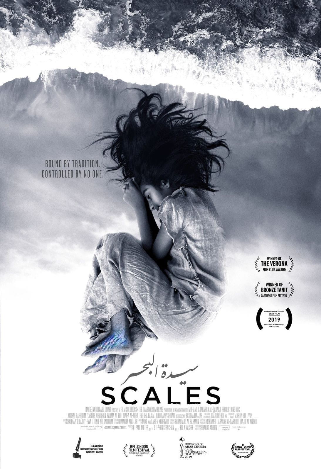 Writer and Director Shahad Ameen's movie, Scales, selected as Saudi Arabia's national submission for the 2021 Academy Awards
