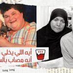 محمد قمصان و جيبسي روز اللي عملوه ده مرض نفسي ولا حب ظهور وشهرة؟