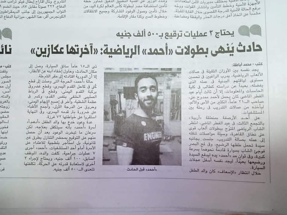 ضحية التجمع: رجله ومستقبله ضاعوا بسبب عيل صغير، فين حق أحمد ممدوح علي ؟