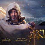Mohamad Farag at Ahl El Kahf Movie
