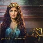 Ghada Adel at Ahl El Kahf Movie