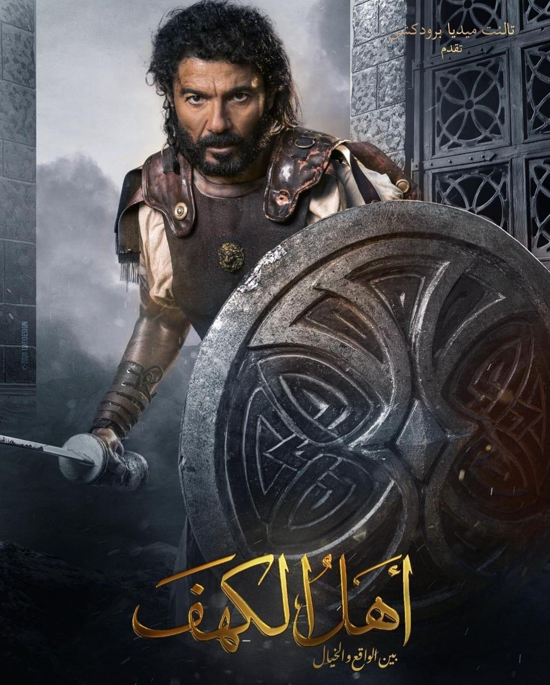 Khaled El Nabawy at Ahl El Kahf Movie