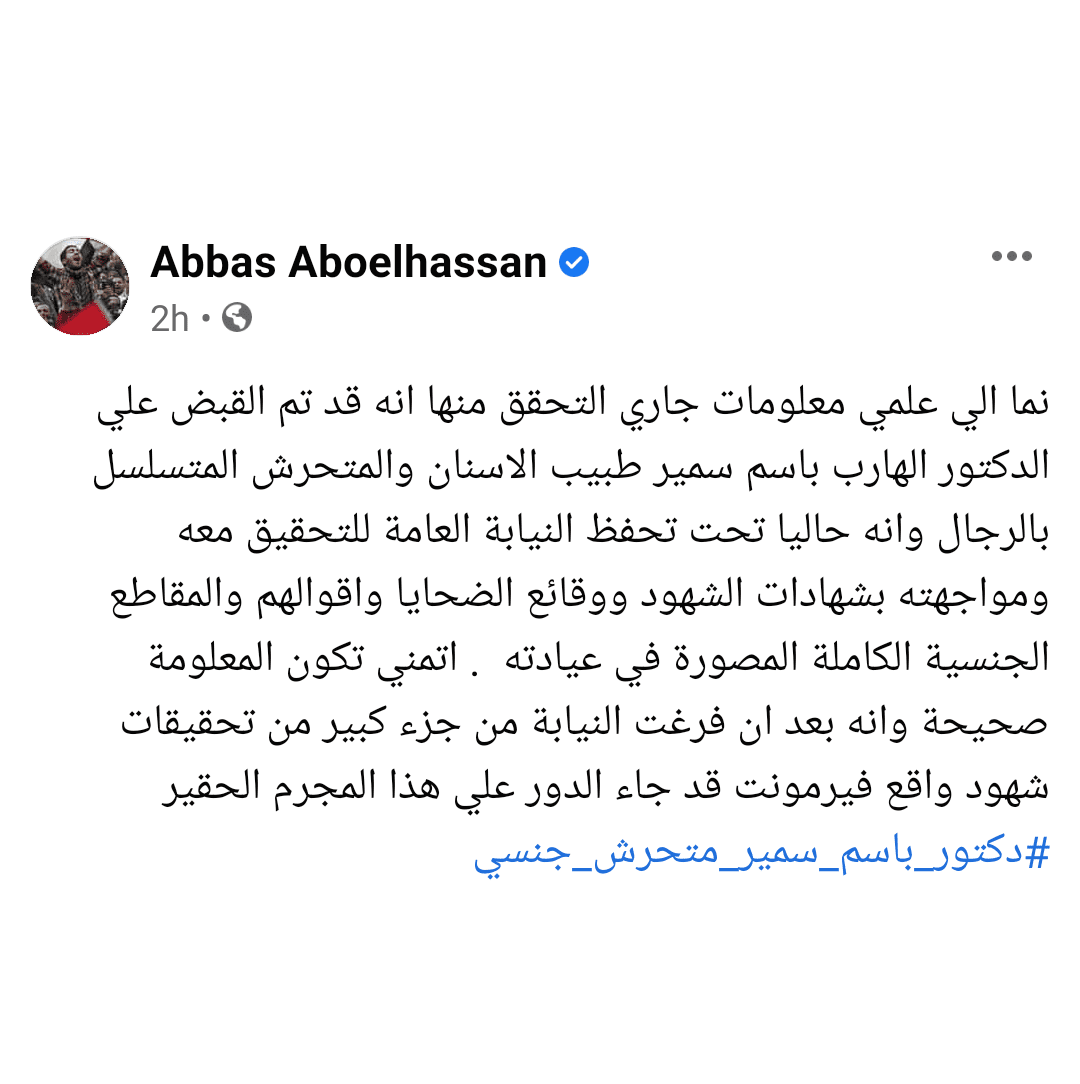 Abbas Aboelhassan Claims the Arrest of the Dentist Accused of Harassing Men in his Clinic