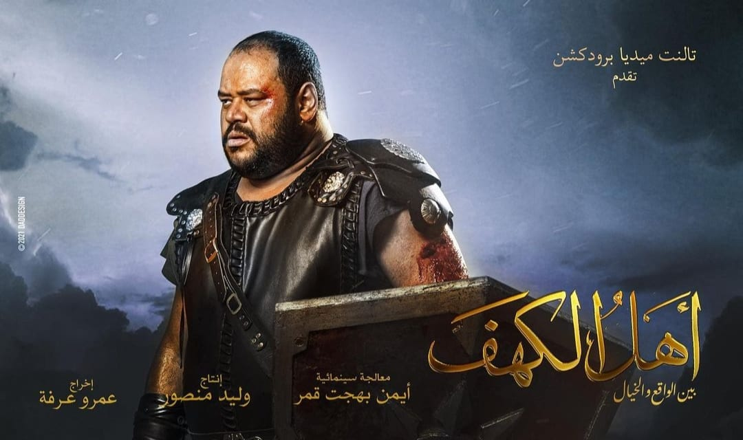 Mohamed Mamdouh at Ahl El Kahf Movie