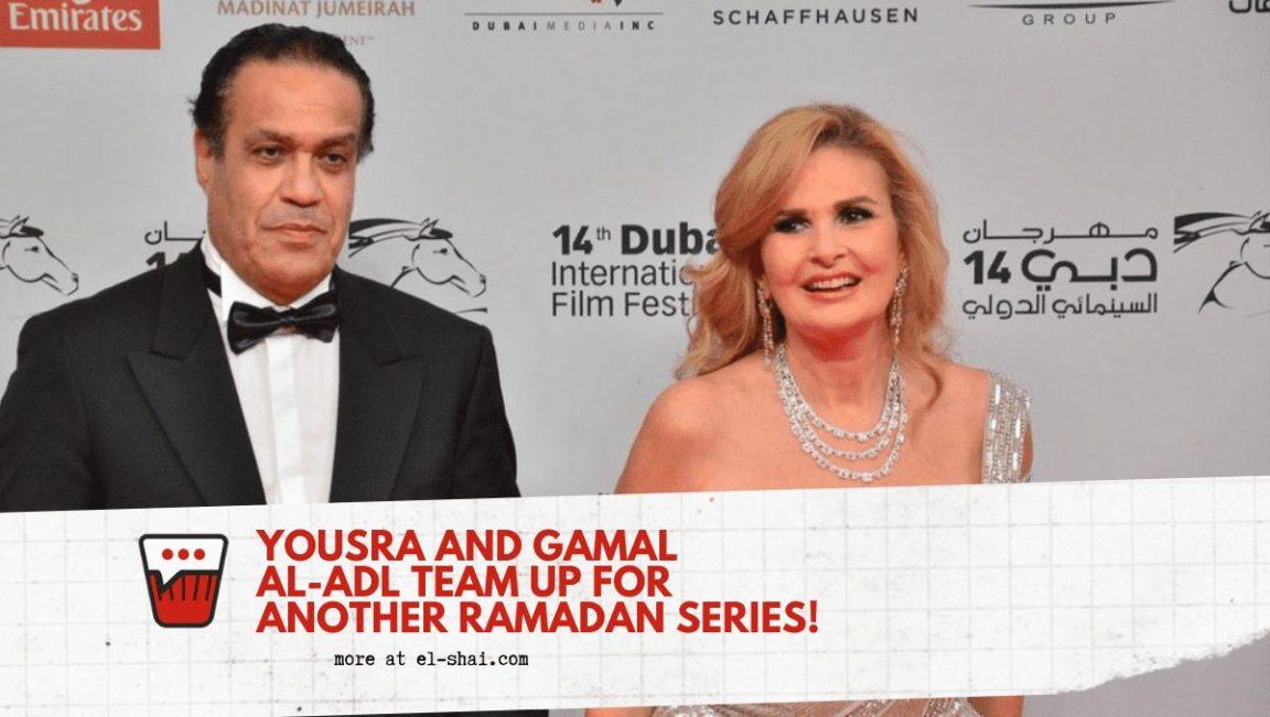 Yousra and Gamal Al Adl