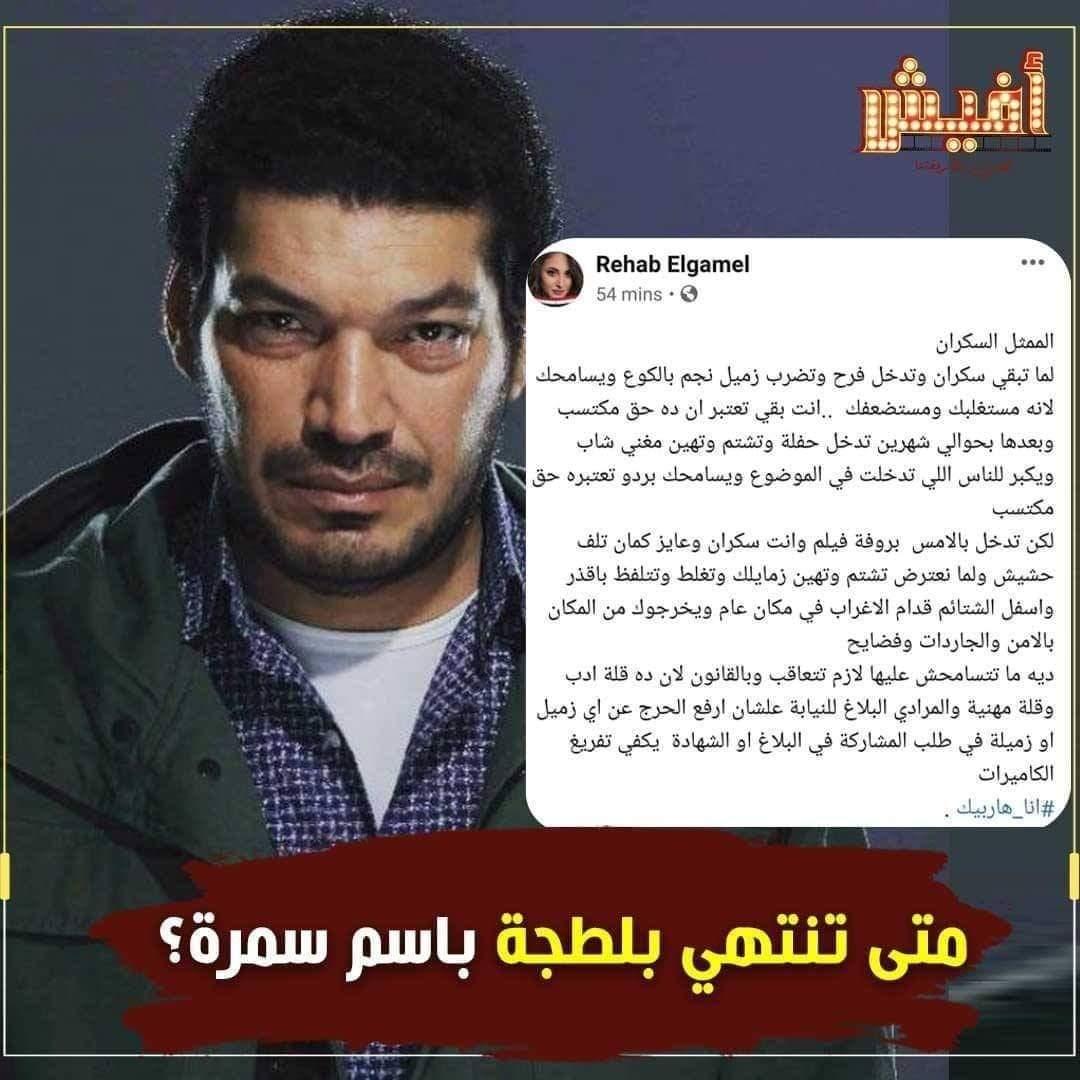 Rehab El Gamal and Bassem Samra