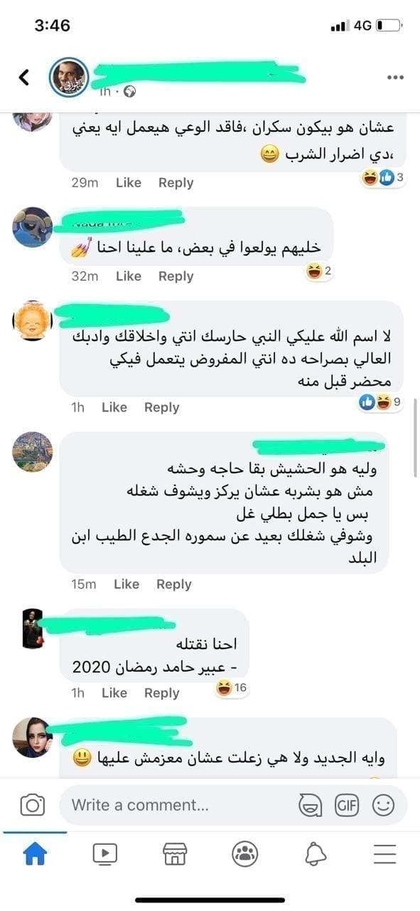 Shaming and Abusing Rehab El Gamel