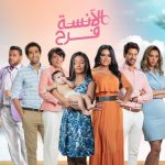 Anesa Farah is Coming Back to MBC4 with Season 2!