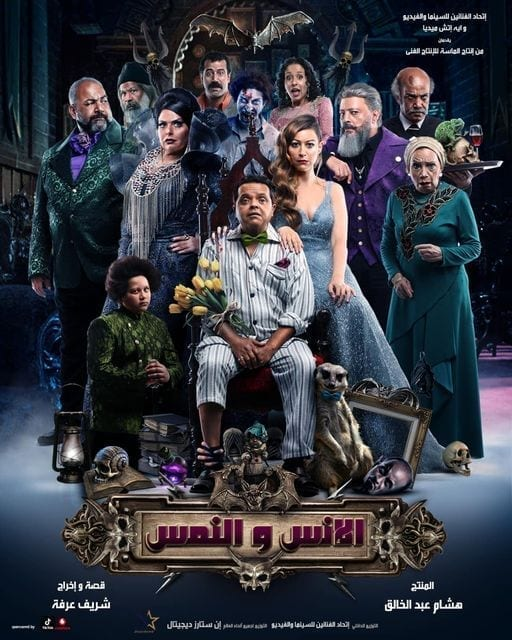 الماسة تطرح البوستر الرسمي والاعلان الرسمي لـفيلم الانس والنمس لمحمد هنيدي
