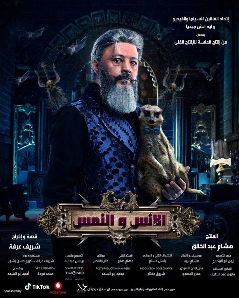 عمرو عبد الجليل في فيلم الانس والنمس