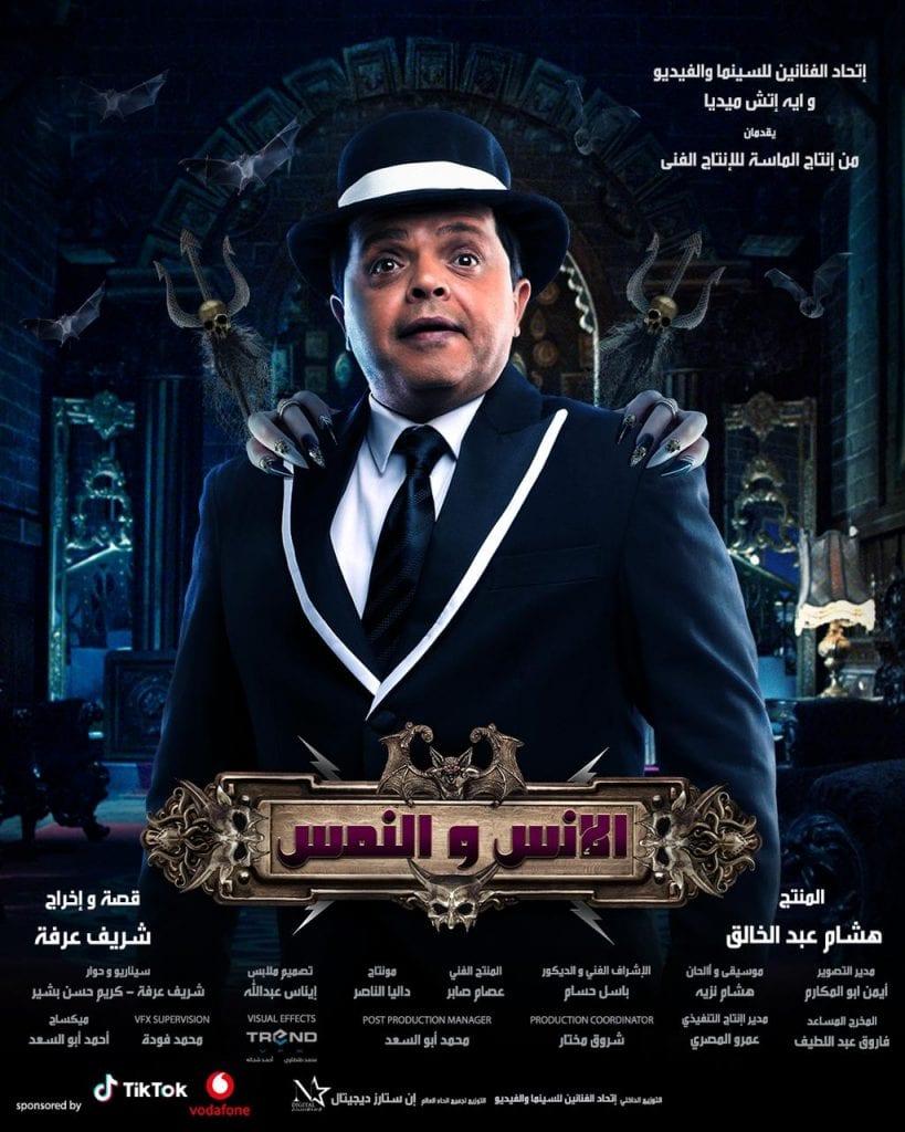 محمد هنيدى في فيلم الانس والنمس