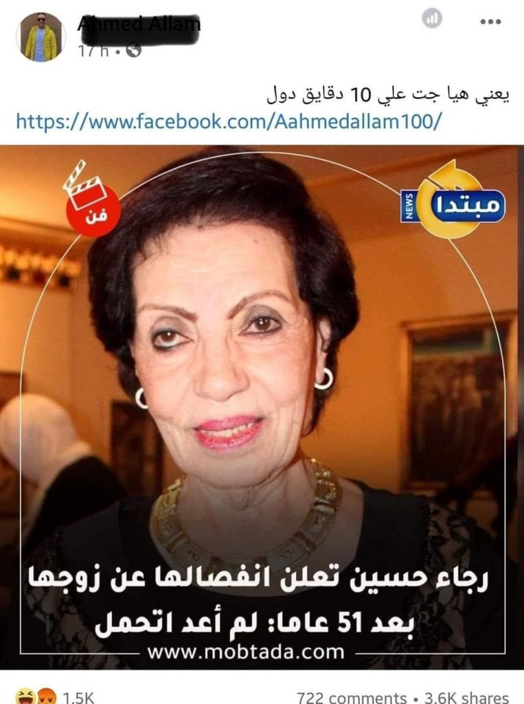 Ragaa Hussien an 83 old actress who divorced her husband after 51 years!
