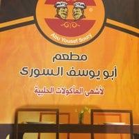 Abou Youssef El Soury