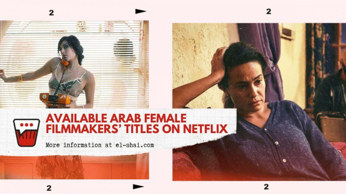 Netflix celebrates the achievements of ARAB female filmmakers for International Women's Day