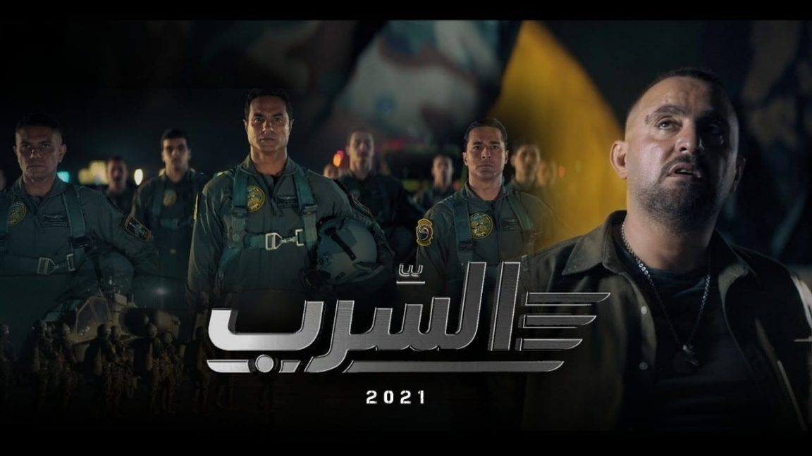 فيلم السرب: القصة الحقيقة للضربة الجوية ضد عناصر داعش