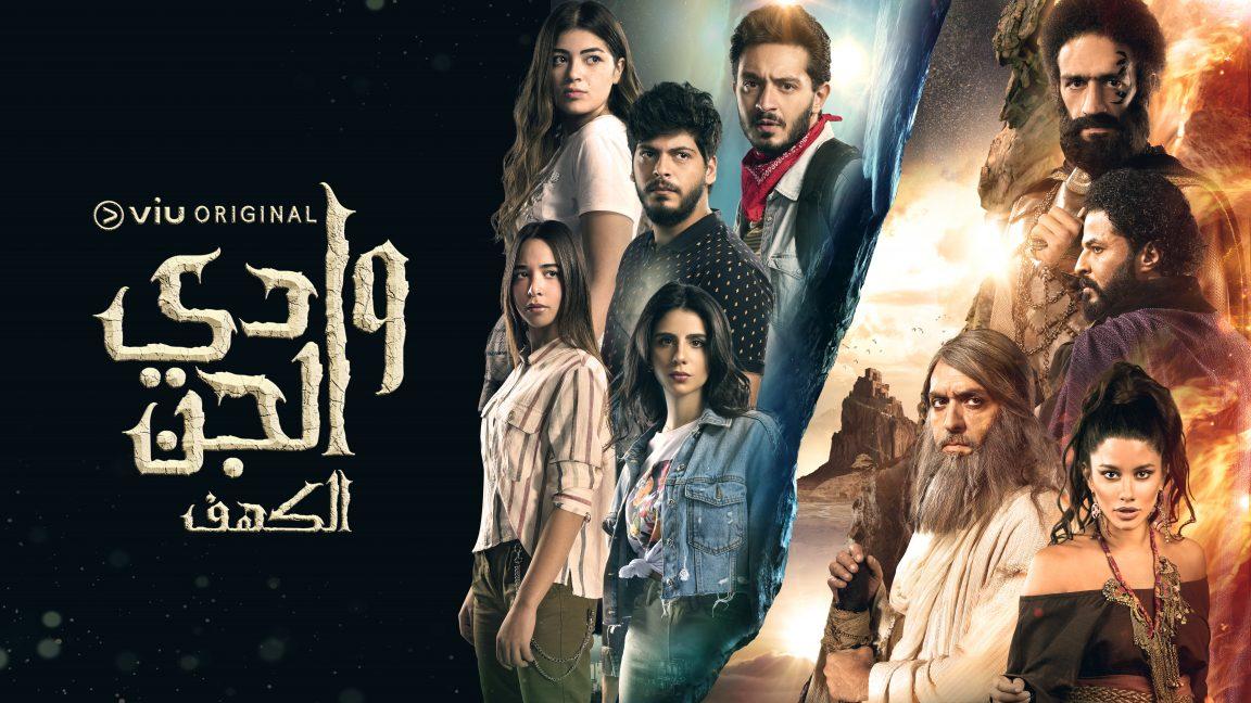 Viu debuts new Arabic Original Series Wadi Al-Jinn