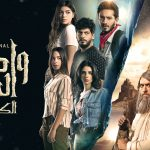 Viu debuts new Arabic Original Series Wadi Al-Jinn
