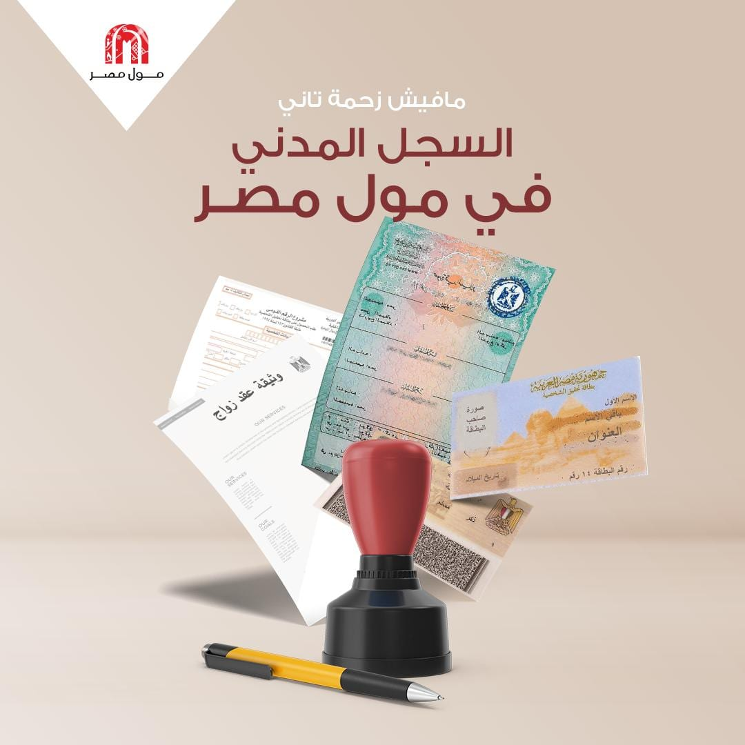 Majid Al Futtaim has announced the opening of its own Civil Registry Office at Mall of Egypt