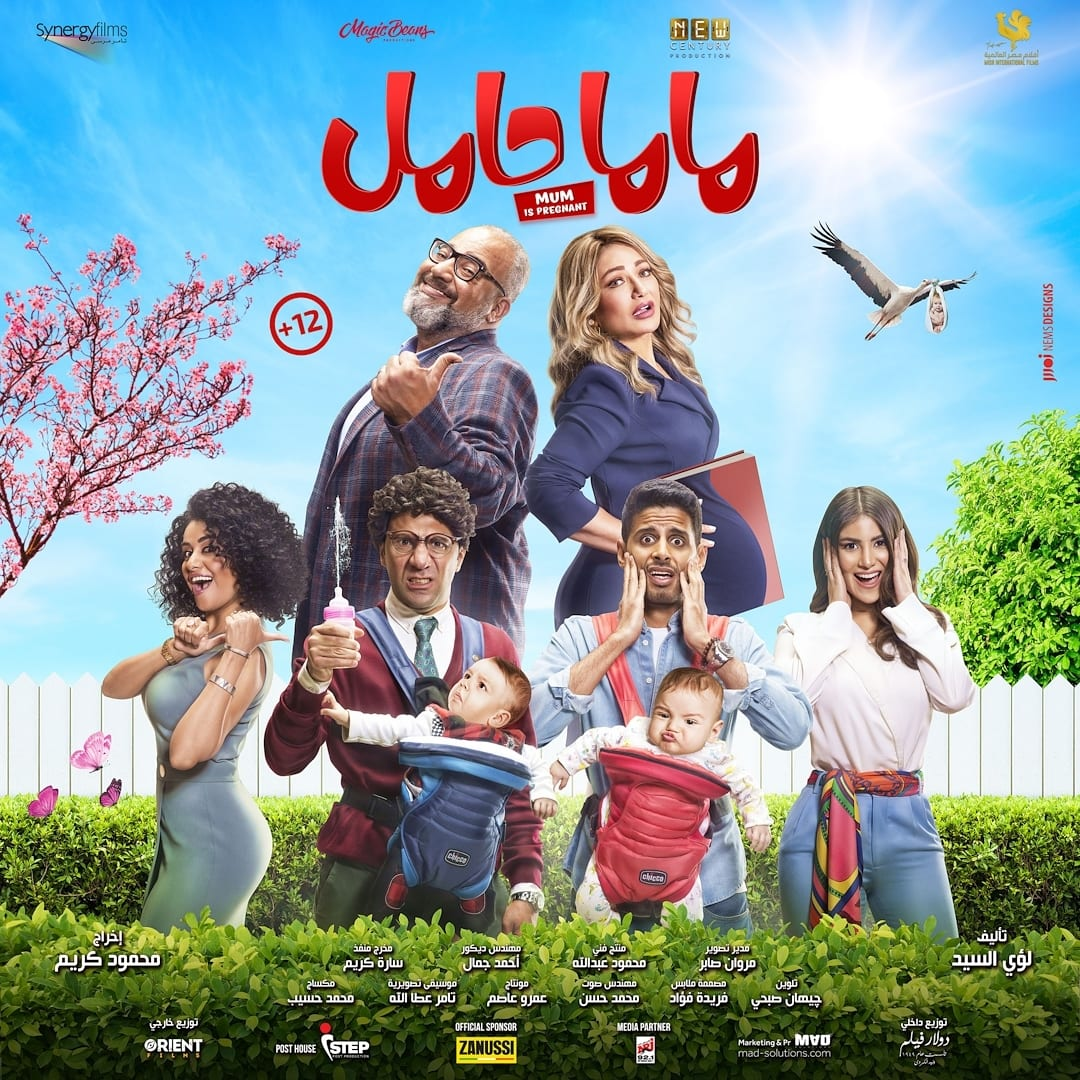 Mama Hamel: All About the New Comedy Movie