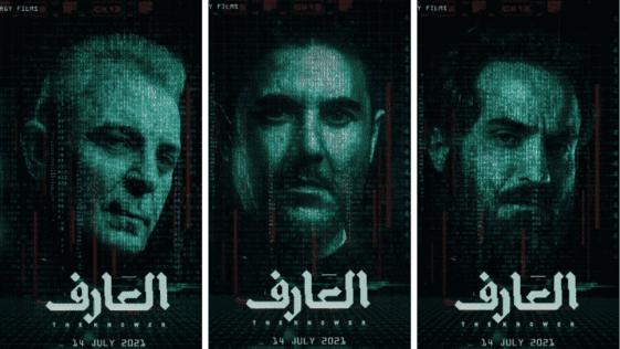 اعلان فيلم العارف الرسمي في السينمات يوم 14 يوليو