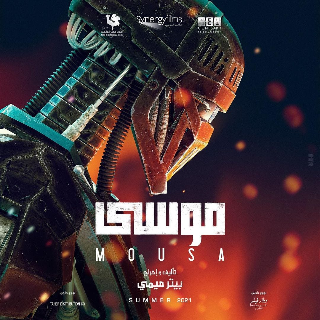 WATCH: The Official Trailer for the Film Mousa