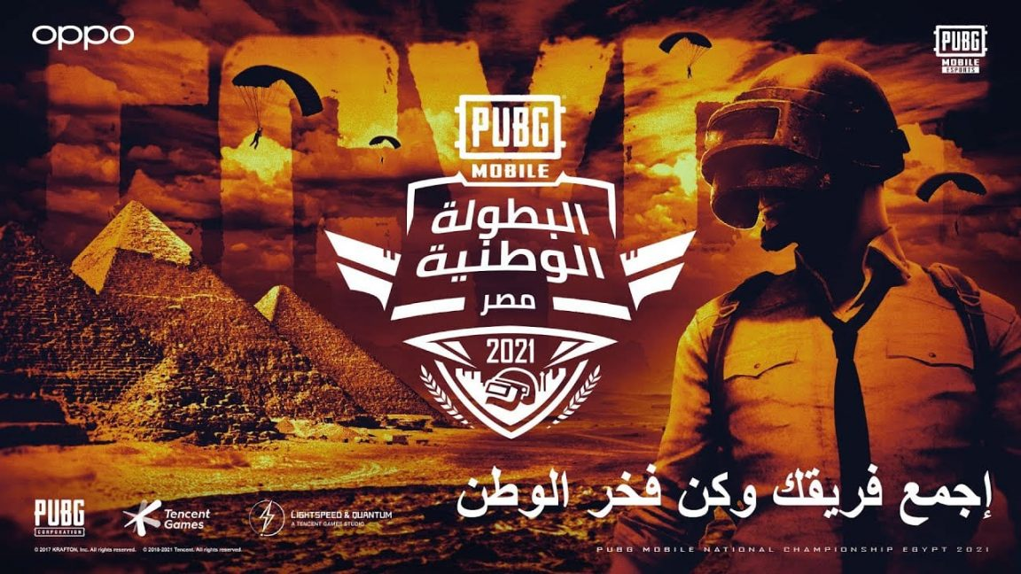 TOP TEAMS BATTLE TO BECOME EGYPT'S PUBG MOBILE NATIONAL CHAMPIONS AT PMNC 2021