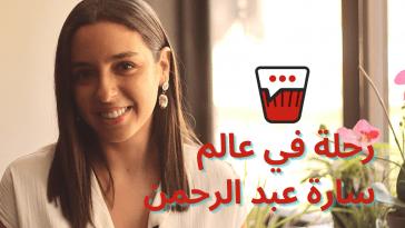 رحلة في عالم سارة عبد الرحمن
