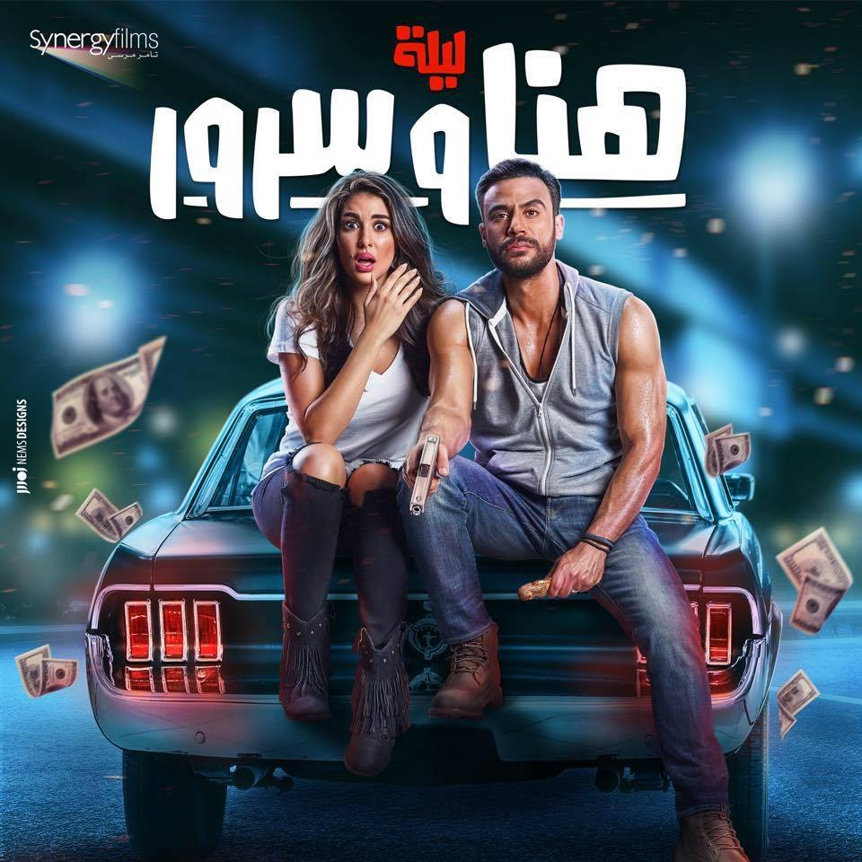 Top Movies you Can Stream for The Perfect Lazy 2021 Eid Night: Lelet Hana Wa Sror