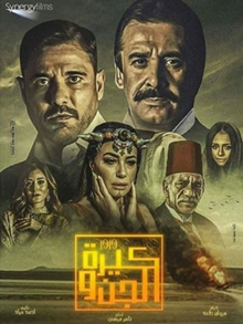 5 Egyptian Movies Expected to be Released in 2021!
