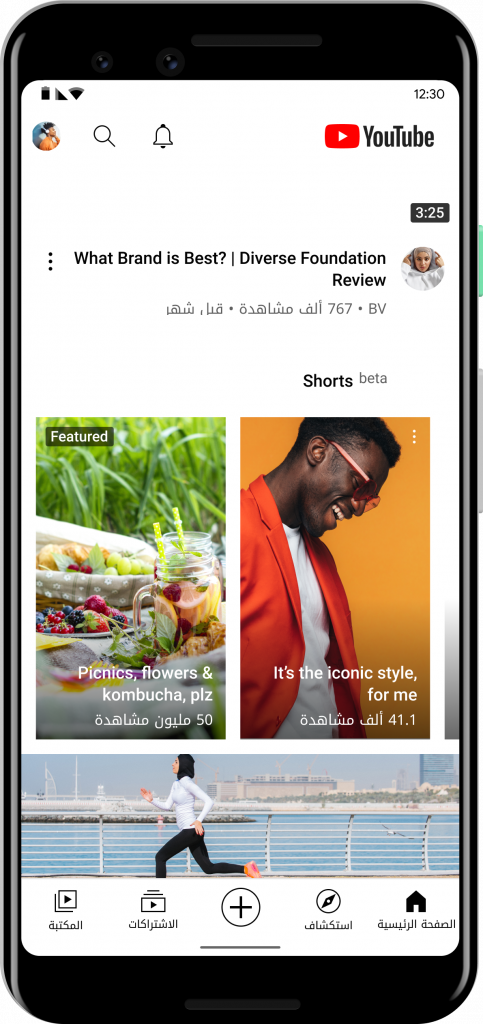 Get Excited Because YouTube Shorts Finally Arrives in Egypt!