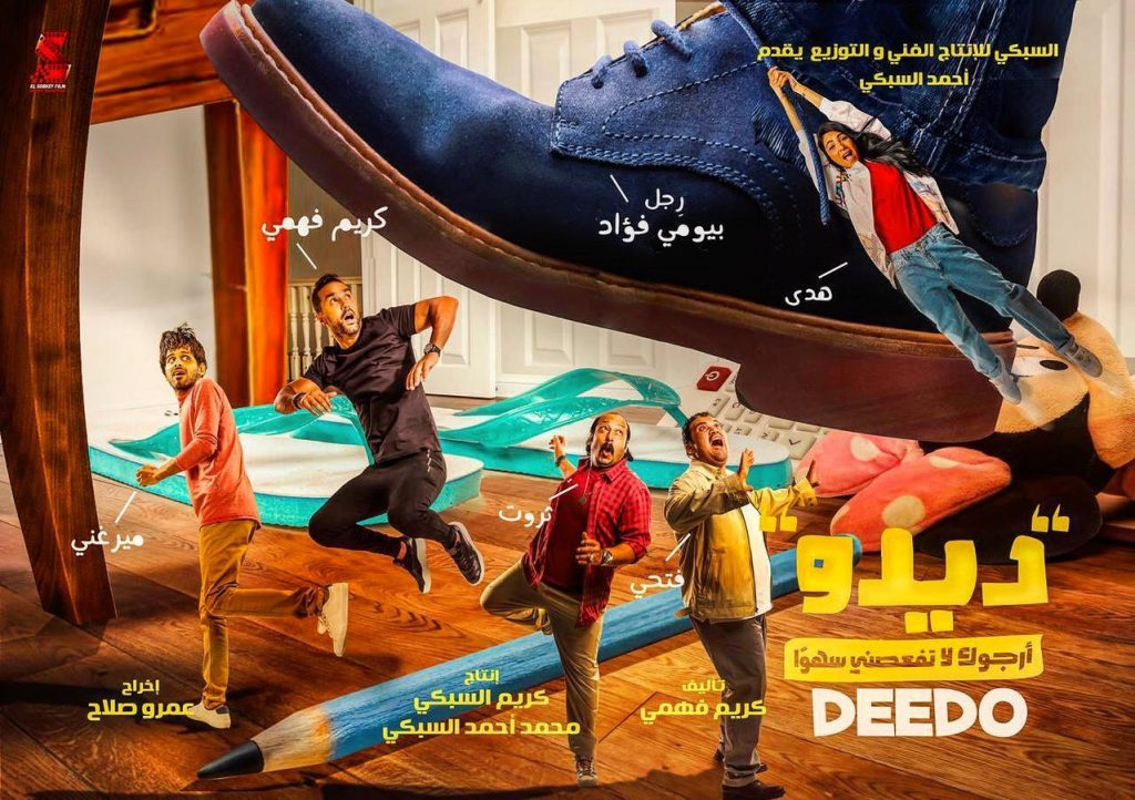 Top Movies you Can Stream for The Perfect Lazy 2021 Eid Night: Deedo