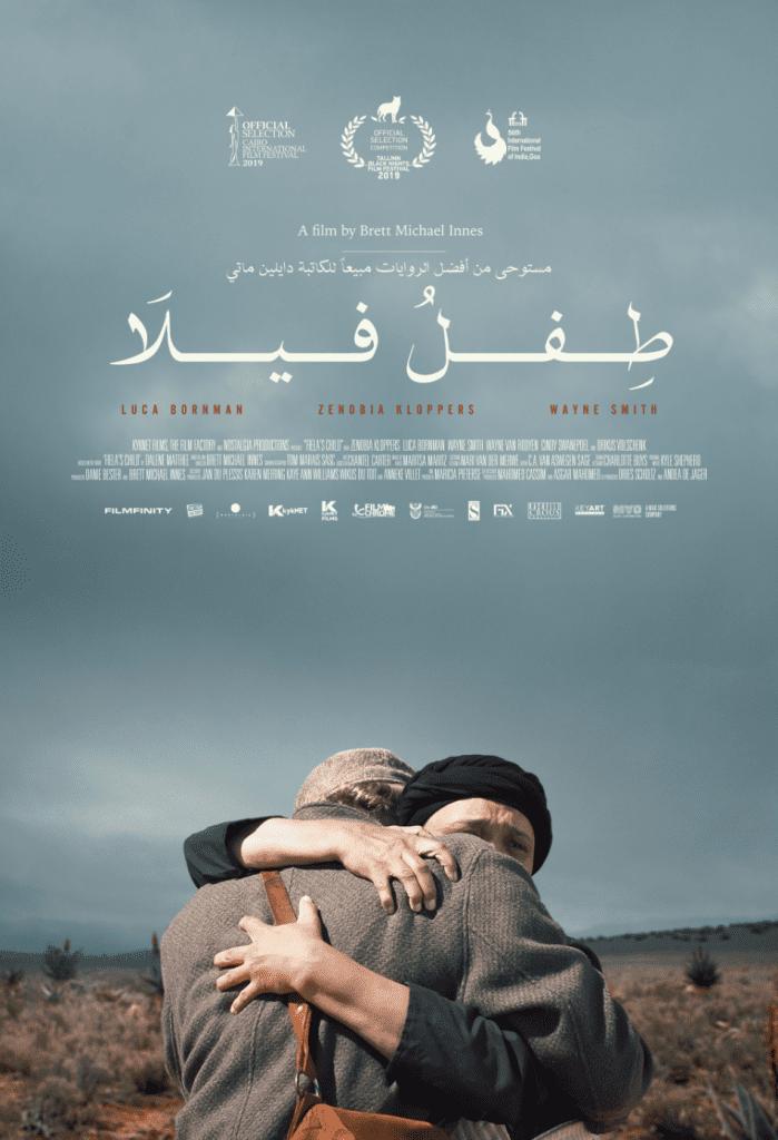 Fiela's Child Participates in the Women International Film Festival