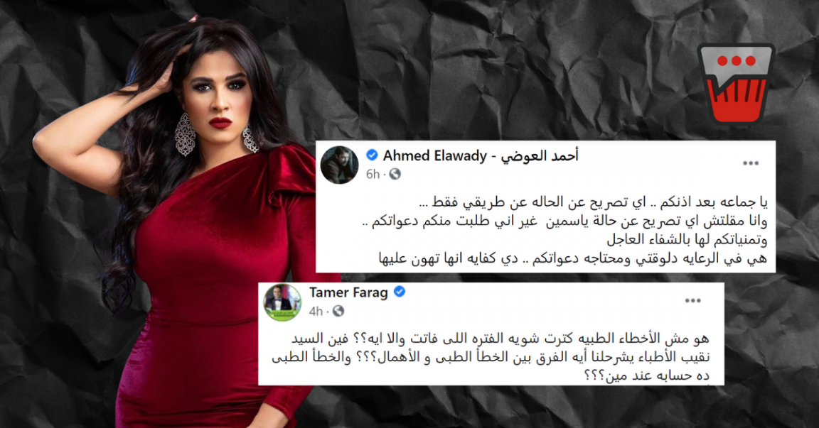 Yasmin Abdelaziz Undergoes Surgery for an Unknown Reason, Yet Causes a Debate Over Medical Errors