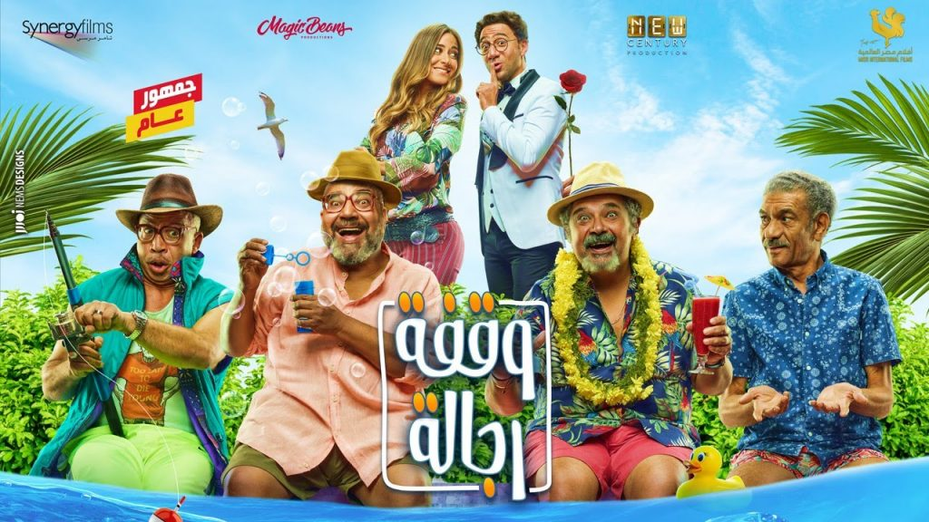 Top Movies you Can Stream for The Perfect Lazy 2021 Eid Night: Waafet Regala