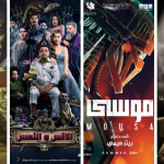 5 Highly-Anticipated Egyptian Movies Expected to be Released in 2021!