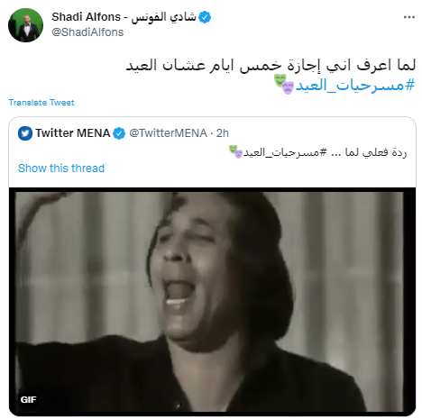 Eid Al Adha sees nostalgia for classic Egyptian plays on Twitter