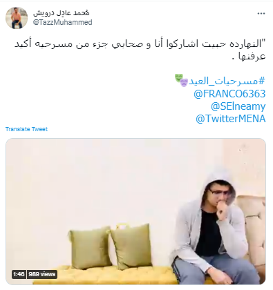 مسرحيات_العيد#: Eid Al Adha sees nostalgia for classic Egyptian plays on Twitter